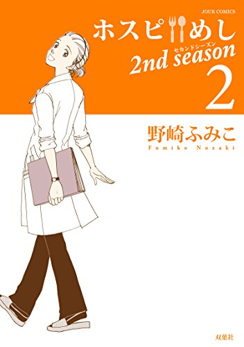 ホスピめし 2nd season(2) (ジュールコミックス)の詳細を見る