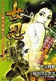 女忍 美しき刺客―「くノ一」時代劇画ベストセレクション (SPコミックス)
