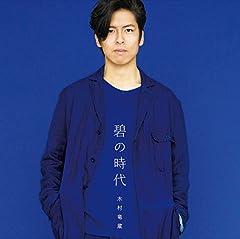 木村竜蔵「落蕾〜ラクライ〜」のジャケット画像