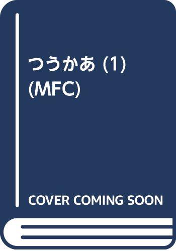 つうかあ (1) (MFC)