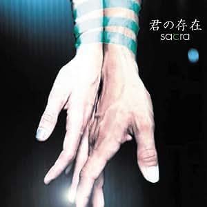 君の存在(初回生産限定盤)(DVD付)