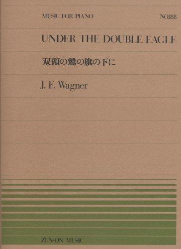 ピアノピースー188 双頭の鷲の旗の下に/ワーグナー (全音ピアノピース)