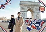 【DVD】小野友樹のオノパラ!ファンディスク in Paris II-deux- アニメイト限定版