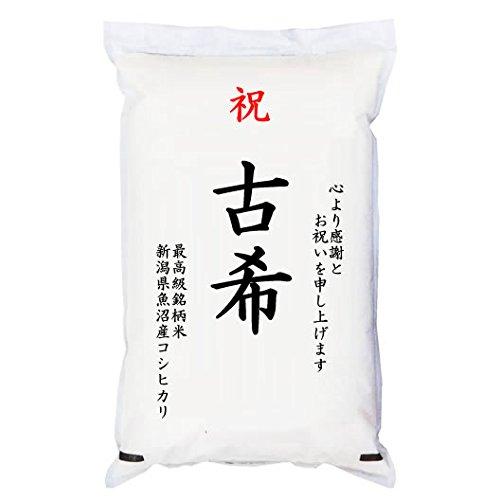 祝「古希」 魚沼産コシヒカリ 5kg 化粧箱入 お祝風呂敷付 選択可能