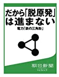 だから「脱原発」は進まない 電力「鉄の三角形」 (朝日新聞デジタルSELECT)