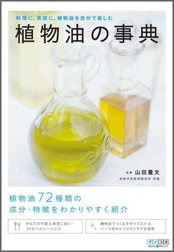 植物油の事典 〜料理に、美容に、植物油を自分で楽しむ〜