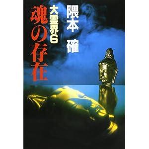 大霊界 (6)