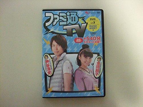 ファミ通TV DVD vol.2 /