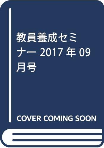 教員養成セミナー 2017年 09 月号 [雑誌]