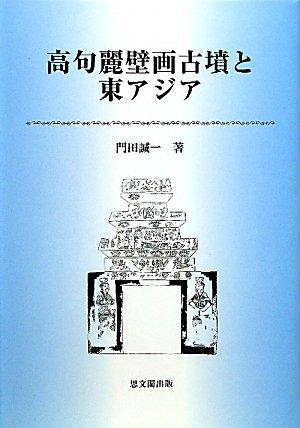 高句麗壁画古墳と東アジア