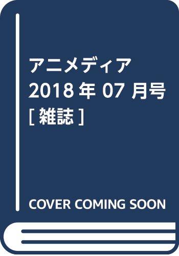 アニメディア 2018年 07 月号 [雑誌]