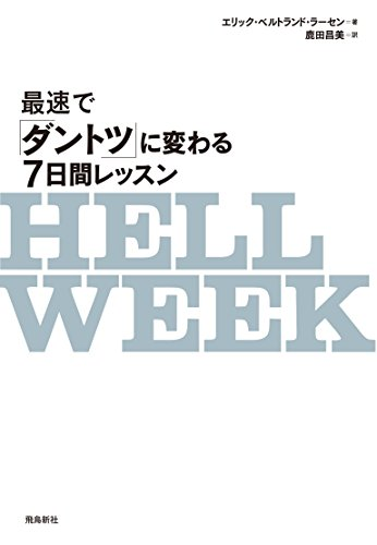 HELL WEEK(ヘルウィーク) 最速で「ダントツ」に変わる7日間レッスンの詳細を見る