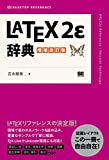 LaTeX2ε辞典 増補改訂版 (DESKTOP REFERENCE)