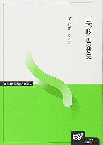 日本政治思想史 (放送大学教材)の詳細を見る