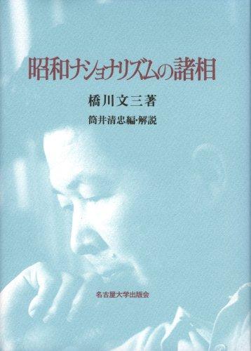 昭和ナショナリズムの諸相の詳細を見る