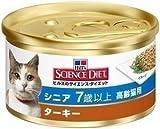 サイエンスダイエット シニア ターキー 缶詰 高齢猫用 85g ×24缶(ケース販売)