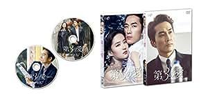 第3の愛 (豪華版)[DVD]