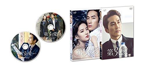 第3の愛(豪華版)[DVD]