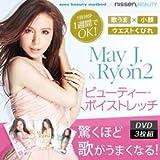 May J.&Ryon2 ビューティー・ボイストレッチ DVD3枚組 ニッセン nissen