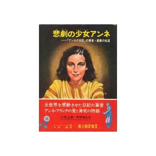 悲劇の少女アンネ—「アンネの日記」の筆者・感動の生涯 (少年少女世界のノンフィクション)