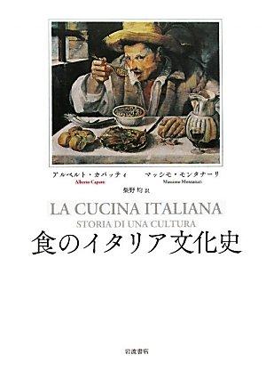 食のイタリア文化史の詳細を見る