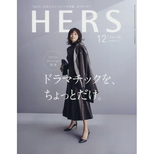 HERS(ハーズ) 2017年 12 月号 [雑誌]