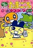 Go go!たまたまたまごっち 5―スクール (てんとう虫コミックススペシャル)