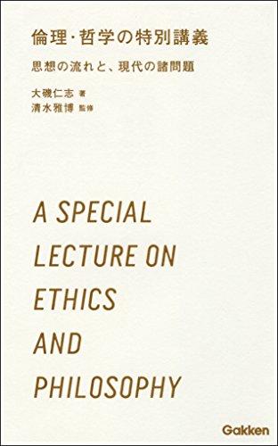 倫理・哲学の特別講義 3時間で読む、高校生のための思想・哲学・倫理学入門 学研合格新書