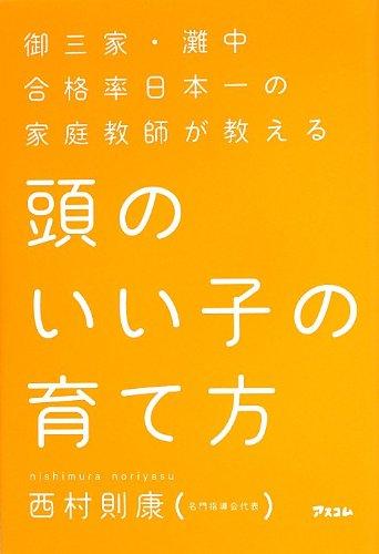 御三家・灘中合格率日本一の家庭教師が教える 頭のいい子の育て方の詳細を見る