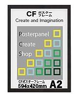 CFポスターフレーム A2 594x420mm (シルバー)