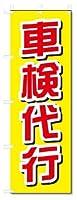 のぼり のぼり旗 車検代行 (W600×H1800)