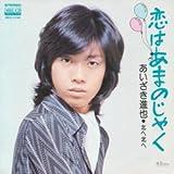 恋はあまのじゃく (MEG-CD)
