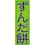 のぼり旗スタジオ のぼり旗 ずんだ餅001 通常サイズ H1800mm×W600mm