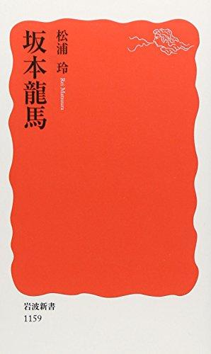 坂本龍馬 (岩波新書)