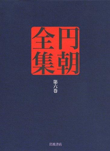 怪談乳房榎・緑林門松竹・操競女学校 (円朝全集 第六巻)