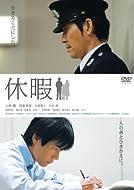 休暇 [DVD]