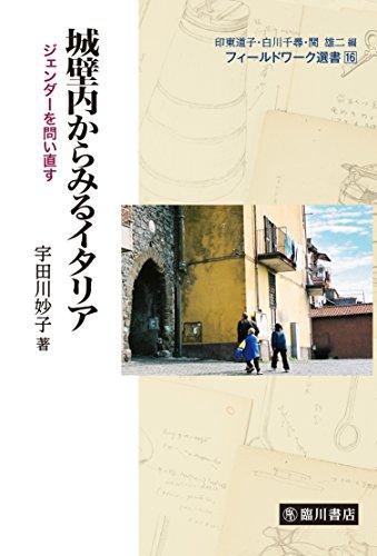 城壁内からみるイタリア (フィールドワーク選書16)