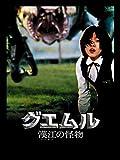 グエムル-漢江の怪物-(吹替版)