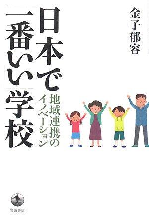 日本で「一番いい」学校―地域連携のイノベーションの詳細を見る