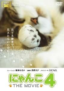 にゃんこ THE MOVIE 4 [DVD]