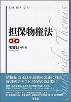 三省堂テミス 担保物権法 第2版