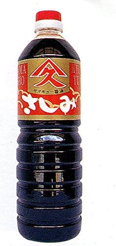 久保醸造合名会社 さしみ醤油(1リットル)