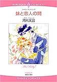 妹と恋人の間 (エメラルドコミックス ハーレクインシリーズ)