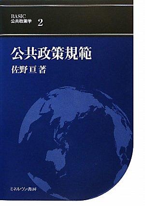 公共政策規範 (BASIC公共政策学)の詳細を見る