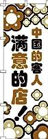 中国のお客様に喜んで頂いてるお店!_茶  のぼり旗 600×1800 専用ポール(白色)付 3セット