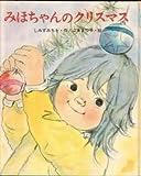 みほちゃんのクリスマス (母と子の絵本 27)