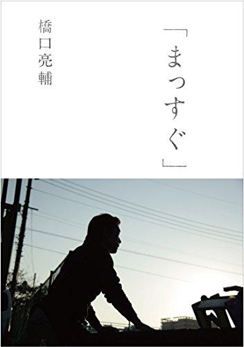 「まっすぐ」 (ele-king books)の詳細を見る
