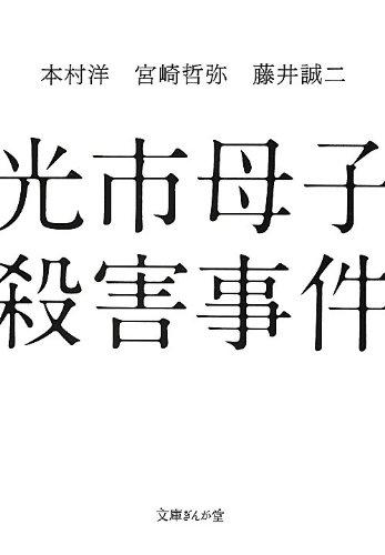 光市母子殺害事件 (文庫ぎんが堂)