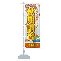 秋期講習 のぼり旗 サイズ選べます(コンパクト45x150cm 左チチ)