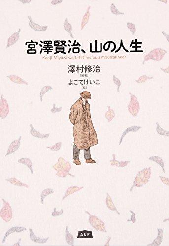 宮澤賢治、山の人生 (Kenji Miyazawa,Lifetime as a mountaineer)の詳細を見る
